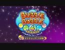 バブルボブル 4 フレンズ すかるもんすたの逆襲