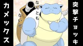 【ポケモン剣盾】対戦ゆっくり実況054 さすがはチョッキカメックスだ!なんともないぜ!