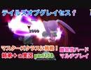 □■テイルズオブグレイセスfをマルチプレイ実況 part138【姉弟+a実況】