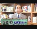 【安藤裕】知れば知るほど反対が増えた「大阪市解体構想」、日本再生は内需拡大と脱緊縮で![桜R2/11/5]