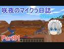 【Minecraft】咲夜のマイクラ日誌 Sesson2 part01【ゆっくり実況】