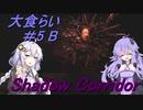 【影の回廊-大食らい-】 紲星廻天迷宮影廊 part5-B 【VOICEROID実況】