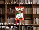 【自作ボードゲーム紹介】50on50(ごじゅう・おん・ごじゅう)