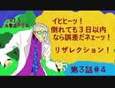 【SW2.5】ルキスラ炎上第3話「ウェルカム・トゥ・ジャングル」④【ゆっくり実況】