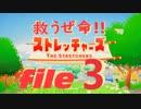 ✜実況✜救うぜ命!!ストレッチャーズ!! file3