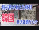 【海外の反応】海外が衝撃!!日本人が居なくなった町が驚きの変貌!?韓国人「こんなはずじゃ・・・」世界がびっくり仰天【明洞】