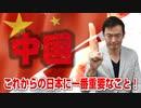 これからの日本に一番重要なこと!