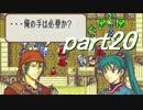 【ゆっくり】FE烈火縛りプレイ幸運の斧 part20【ヘクハー】