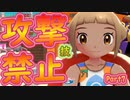 【ポケモン剣盾】攻撃技禁止プレイ7【ゆっくり実況】