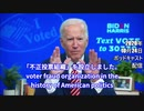 【やったなバイデン】米国大統領選2020不正疑惑まとめ【第一弾】
