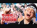 【合作】マツオカ令和応援曲2020 -Heroes and Dreams- 【松岡誕生祭'20】