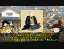 【ゆっくり解説】「神道に教えがない」はデマ!日本人が知らない神道の歴史