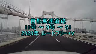 【車載動画】首都高速道路 11号 9号 S1【2020年】ルートフリー+V
