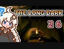 【The Long Dark】運び屋 あかり Part26【VOICEROID実況】