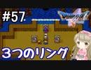 #57【DQ5】ドラゴンクエスト5で癒される!!3つのリング【女性実況】