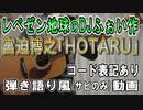 【コード有】宮迫博之「HOTARU」サビだけ弾き語り風 covered by hiro'【演奏動画】