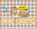 のぞみとあやかのMog2 Kitchen 〜会員限定放送〜(#227)