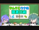 【ボイロラジオ】ずん子とウナの読書日和 第6回 ~リニューアル回~