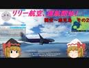 【ゆっくり実況】リリー航空、運航開始!第2回 『関空~鹿児島その2』【MSFS2020】
