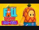 【 #ゲーム実況 】Fall Survivor 【41st~45th】 #FallGuys