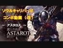 【SCⅥ】ソウルキャリバー6コンボ動画・改 (アスタロス)