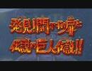 ポケモン盾【冠雪原】実況してみる6『巨人伝説解明【前編】』