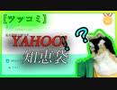 【ツッコミ】YAHOO!知恵袋のやり取りがハイレベルすぎる【YAHOO! 知恵袋】