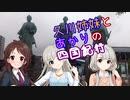 久川姉妹とあかりの四国紀行 第1話