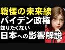 目を背けたくなる未来。バイデン政権に変わった場合、世界は、日本はどうなるのか解説