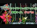 """【ロックマンZXA】  ローズパーク """"0'11""""28""""  (アッシュ) 【無傷・シングルマッチ】"""