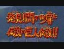 ポケモン盾【冠雪原】実況してみる6『巨人伝説解明【後編】』
