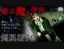 【東京魔人學園剣風帖】東京オカルトキャンパス【実況】Part70