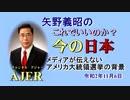 「メディアが伝えないアメリカ大統領選挙の背景」矢野義昭 AJER2020.11.6(1)
