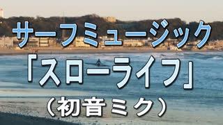スローライフ / 初音ミク【hiro'オリジナルMV】