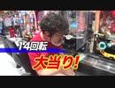 黄昏☆びんびん物語 #253【無料サンプル】