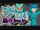 【ポケモン剣盾】忍☆シャン  五ノ巻 【霊統一ハロウィン仲間大会】