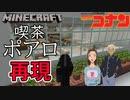 【マインクラフト実況】マイクラで名探偵コナン安室透さん好き必見喫茶ポアロを再現【完成】Minecraft実況【マイクラ】