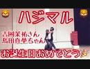 【さう】ハジマル 踊ってみた【オリジナル振り付け】