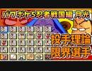 パワポケ5 忍者戦国編 月光編 理論限界選手育成 part1 【ゆっくり解説】