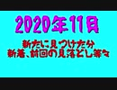 東北姉妹 画像集 2020年11月 16名分