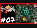 【実質初見】轟くロマンシングサ・ガ2_#07【植樹シーフディープワン】