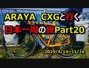【自転車旅】ARAYA CXGと行く日本一周の旅 Part 20
