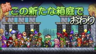 【ゆっくり実況プレイ】続・この新たな箱庭で 最終回【Terraria1.4.1】