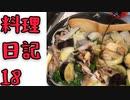 最強野菜炒めファイナル【水銀ズキッチン】