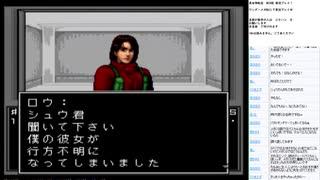 真・女神転生 MCD版 実況プレイ part2