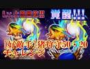 【サクスペ】[好敵手]猪狩守50・20チャレンジ【パワプロ】