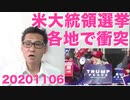米大統領選は法廷闘争に/総務大臣「テレビ未設置届出義務化なんて話にならん」NHKざまぁ 20201106