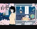 夜桜【ゆひとオンドリ】歌ってみた