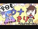 【今日もウナきり#1】ずんタコげーむ!!【VOICEROID&talkEX劇場】