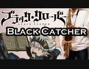 テナーサックスで「Black Catcher」(ブラッククローバー)を吹いてみた